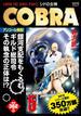 COBRA 5 シドの女神