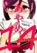 あやめ14 1 (Yuri‐Hime COMICS)