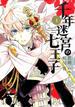 千年迷宮の七王子 1 (ZERO−SUM COMICS)(ZERO-SUMコミックス)
