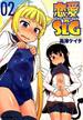恋愛☆SLG 2(REX COMICS)