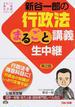新谷一郎の行政法まるごと講義生中継 公務員試験 第2版