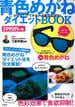 青色めがねダイエットBOOK