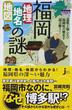 福岡「地理・地名・地図」の謎 意外と知らない福岡県の歴史を読み解く!(じっぴコンパクト新書)