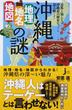 沖縄「地理・地名・地図」の謎 意外と知らない沖縄県の歴史を読み解く!(じっぴコンパクト新書)
