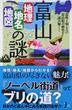 富山「地理・地名・地図」の謎 意外と知らない富山県の歴史を読み解く!(じっぴコンパクト新書)