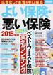 よい保険・悪い保険 超辛口!ベスト&ワースト保険実名ランキング!! 2015年版(別冊宝島)