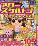 アロー&スケルトンパルBest Selection Vol.15(EIWA MOOK)