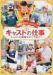 東京ディズニーリゾートキャストの仕事 働くって、おもしろい! キャストの職種をすべて紹介!(Disney in Pocket)
