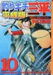 釣りキチ三平 平成版 10 御座の石/能登のタコすかし(講談社漫画文庫)