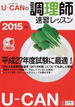 U−CANの調理師速習レッスン 2015年版