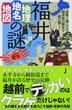 福井「地理・地名・地図」の謎 意外と知らない福井県の歴史を読み解く!(じっぴコンパクト新書)