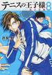 テニスの王子様 都大会編8(集英社文庫コミック版)