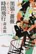 黒猫の薔薇あるいは時間飛行(ハヤカワ文庫 JA)