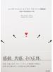 エンタテインメントビジネスマネジメント講義録 京都大学経営管理大学院 1