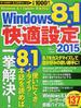 Windows 8.1究極の快適設定 2015(TJ MOOK)