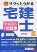 サクッとうかる宅建士テキスト&問題集 28Days 平成27年度版