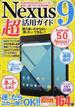 Nexus 9超活用ガイド(EIWA MOOK)