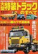 大型特装トラックのすべて 超長尺物&重量物運搬トレーラー&キャリヤ・専用運搬車完全ガイド