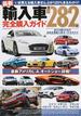最新輸入車全282台完全購入ガイド 全6カ国34社のインポートカーをイッキ収録(COSMIC MOOK)