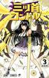 三ツ首コンドル 3 (ジャンプコミックス)(ジャンプコミックス)