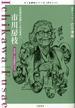 市川房枝 女性解放運動から社会変革へ 政治家・市民運動家〈日本〉 1893-1981