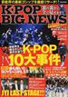 K★POP BIG NEWS 芸能界の最新ゴシップを徹底リサーチ!(EIWA MOOK)