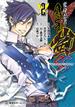 変身忍者嵐SHADOW STORM 2 (集英社ホームコミックス)