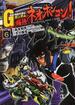 超級!機動武闘伝Gガンダム爆熱・ネオホンコン! 6 (角川コミックス・エース)(角川コミックス・エース)
