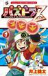 パズドラZ(コロコロコミックス) 4巻セット(コロコロコミックス)