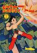 鉄腕アトム 長編冒険漫画 1956−57・復刻版 2