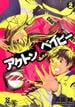 アクトンベイビー 2 (SHŌNEN CHAMPION COMICS EXTRA)(少年チャンピオン・コミックス エクストラ)
