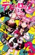 デビ★ロック 3(プリンセス・コミックス)