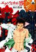 エクゾスカル零 8 (チャンピオンREDコミックス)(チャンピオンREDコミックス)