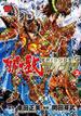 聖闘士星矢EPISODE.Gアサシン 2 (Champion RED Comics)(チャンピオンREDコミックス)