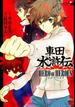 車田水滸伝 1 HERO OF HEROES (チャンピオンREDコミックス)(チャンピオンREDコミックス)