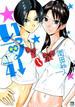 いっツー 4 (ヤングチャンピオン・コミックス)(ヤングチャンピオン・コミックス)