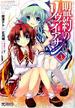 盟約のリヴァイアサン 3 (MFコミックスアライブシリーズ)(MFコミックス アライブシリーズ)