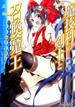 魔技科の剣士と召喚魔王 3 (MFコミックスアライブシリーズ)(MFコミックス アライブシリーズ)