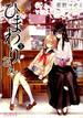 ひまわりさん 5 (MFコミックス)(MFコミックス)
