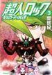 超人ロック刻の子供達 3 (MFコミックス)(MFコミックス)