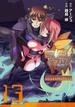 マブラヴオルタネイティヴ 13 (電撃コミックス)(電撃コミックス)