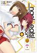 Angel Beats!Heaven's Door 8 (電撃コミックス)(電撃コミックス)