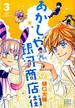 あかしや銀河商店街 3 (バーズコミックス)(バーズコミックス)