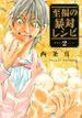 至福の暴対レシピ 2 (ヤンマガKC)(ヤンマガKC)
