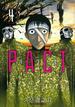 PACT 4 BOMB DISPOSAL TEAM SF BATTLE (ヤンマガKC)(ヤンマガKC)