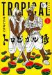 トロピカル侍 3 (ヤンマガKC)(ヤンマガKC)