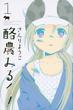 酪農みるく! 1 (週刊少年マガジン)(少年マガジンKC)