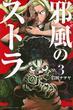 邪風のストラ 3 (週刊少年マガジン)(少年マガジンKC)