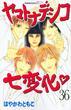 ヤマトナデシコ七変化♡ 36 (講談社コミックス別冊フレンド)(別冊フレンドKC)
