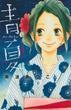 青夏 4 (別冊フレンド)